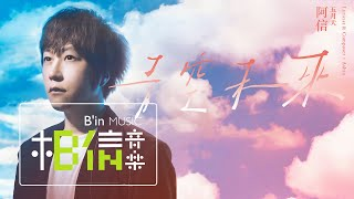 MAYDAY 五月天阿信 [ 青空未來 Futuro ] Video musicale ufficiale