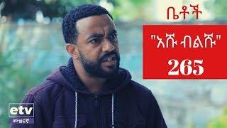 "Betoch - ""አሹ ብልሹ"" Comedy Ethiopian Series Drama Episode 265"