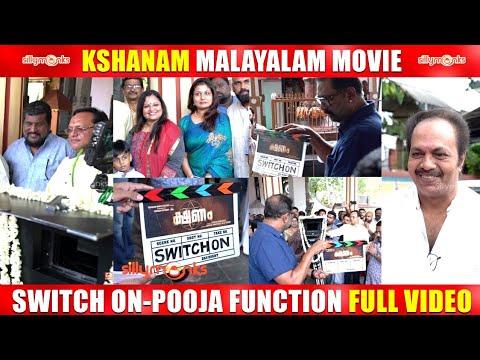 Kshanam Malayalam Movie | Switch On - Pooja Full Video