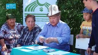 36 млн сомов пожертвовали кыргызстанцы в месяц Рамазан / 27.06.18 / НТС