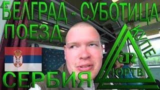 ЮРТВ 2018: Сербия. На поезде Белград - Вена в купе от Белграда до Суботицы. [№284]