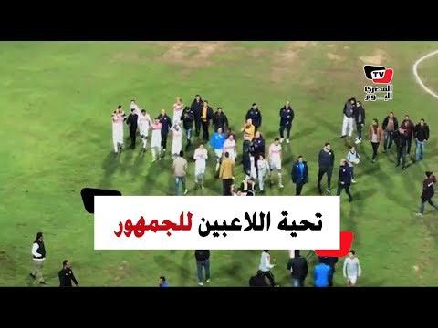 لاعبو الزمالك يردون تحية الجماهير عقب هتافات «الدوري يا زمالك»
