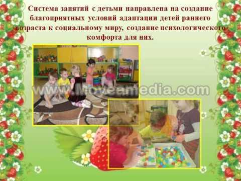 Адаптация детей раннего возраста у условиям ДОУ