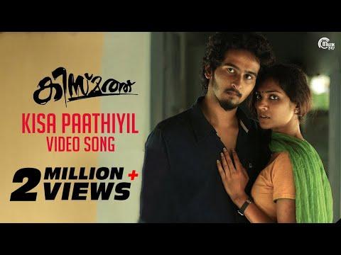 Kisa Paathiyil Lyrical Video Song from Kismath - Sachin Balu