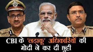 CBI के इतिहास में आजतक ऐसा नहीं हुआ, Modi ने उठाया सबसे कड़ा कदम