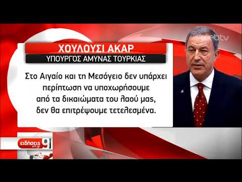 Νέο μπαράζ τουρκικών προκλήσεων-Αυστηρό μήνυμα από την Αθήνα | 20/12/18 | ΕΡΤ