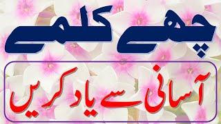 Learn and Memorize Six Kalimas Of Islam (6 Kalimas)