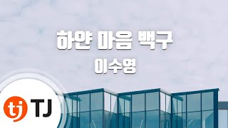 [TJ노래방] 하얀마음백구 - 이수영 / TJ Karaoke