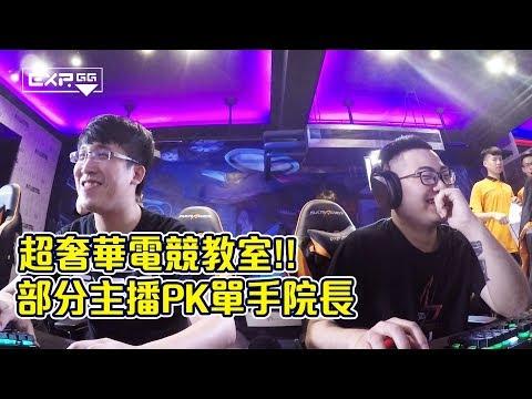 【超競計畫】莊敬電競教室超豪華!!Section V.S 單手Naz能贏嗎??