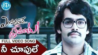 Nee Choopule Song - Endukante Premanta Movie Songs - Ram - Tamanna - A Karunakaran
