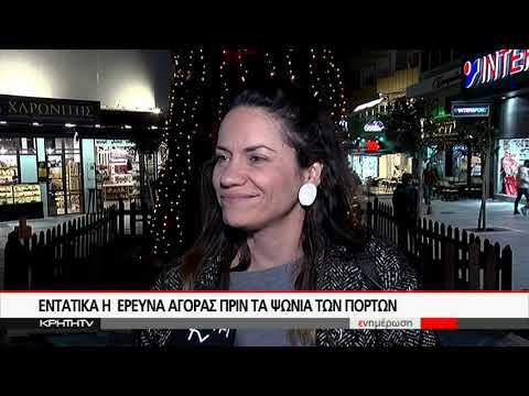291fd08d288 Ειδήσεις - Καταστήματα ανοιχτά Κυριακή: Τι... | Palo.gr