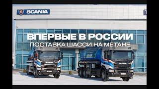 Встречайте - это первое газовое шасси Scania 6х4 в России
