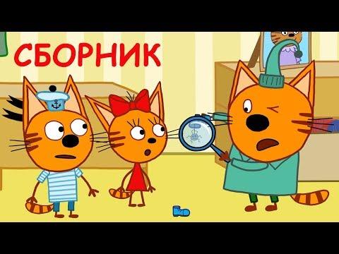 Три Кота   Сборник Коты на каникулах   Мультики для детей 😹😆😍 видео