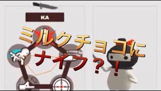 新武器KAとは…?【ミルクチョコオンラインFPS】