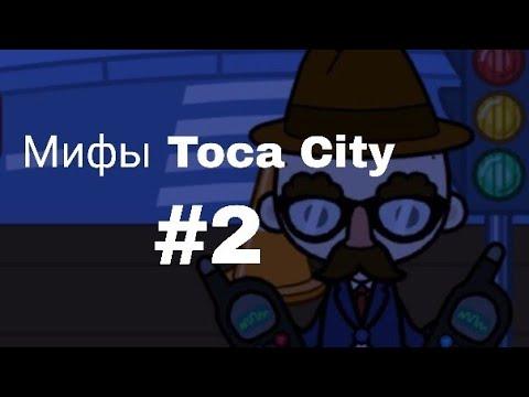 Мифы и легенды в Toca City #2
