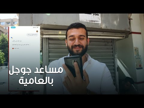 جوجل تطلق مساعد بالعامية.. شوفوا المصريين طلبوا منه ايه