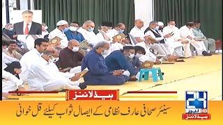 Qul Khawani for Senior Journalist Arif Nizami   6am News Headlines   23 July 2021   24 News HD