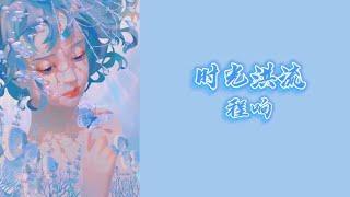 时光洪流 (Dòng thác thời gian) - 程响 (Trình Hưởng) {Lyrics + Pinyin + Vietsub}