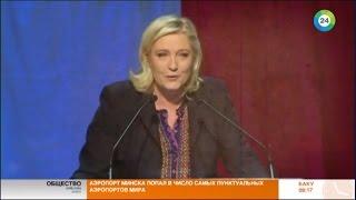 Марин Ле Пен без страха и упрека - МИР24