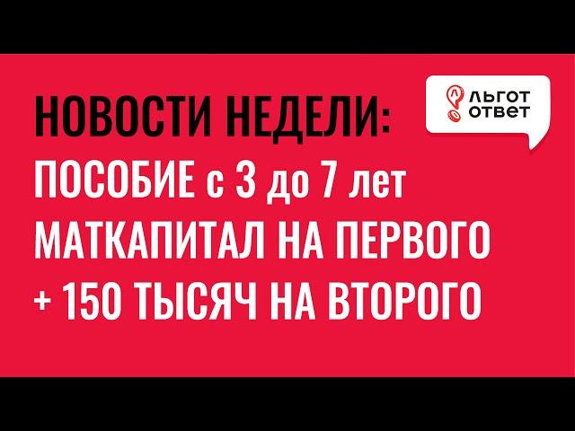Предложения Путина в социальной сфере