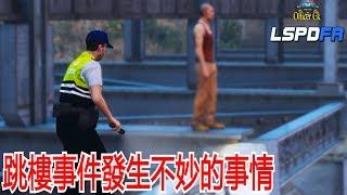 GTA 5 LSPDFR 警察模組-紧急跳楼自杀事件变成了大笑话!? | GTA 5【OFFICER CK】