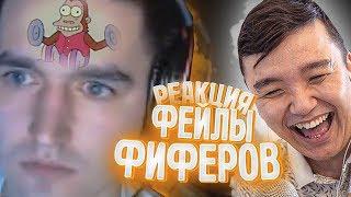 СМОТРЮ ФЕЙЛЫ ФИФЕРОВ ЗА ВСЮ ИСТОРИЮ