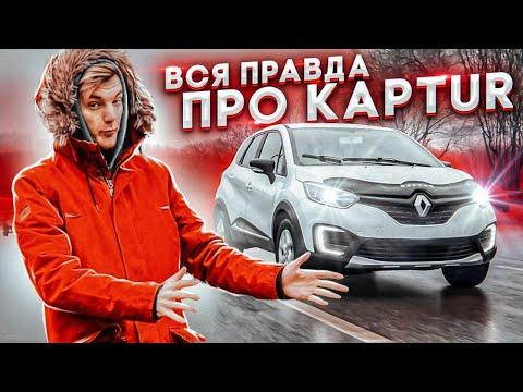 Настало время рассказать всю правду про Renault Kaptur