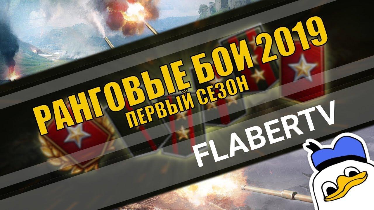 Т 55А - ТЕСТИРУЕМ ● FlaberChill
