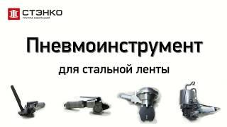 Натяжитель ПМУ.002 пневматический от компании СТРАЙП - видео