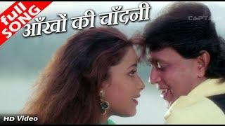 आँखों की चाँदनी होंठो(Aankho Ki Chandni Hotho Ki Ragini) - HD वीडियो सोंग - अलका याग्निक, कुमार सानु