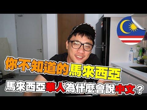 馬來西亞華人為什麼會說中文的三個原因?獨中文憑不被國內承認卻很多國家認可?