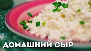 Домашний сыр своими руками [Мужская Кулинария]