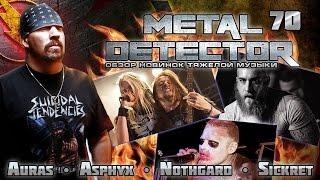 Metal Detector - Обзор новинок тяжелой музыки - #70