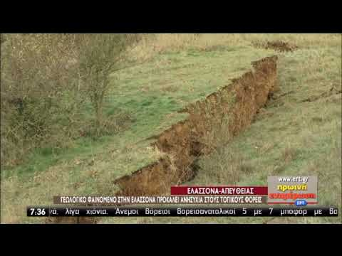 Ανησυχία στην Ελασσόνα για γεωλογικό φαινόμενο | 05/12/2019 | ΕΡΤ