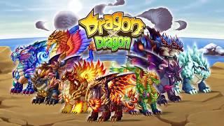 ドラゴンドラゴン