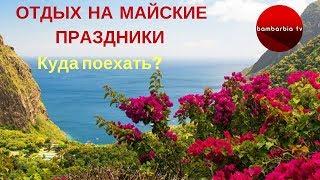 Куда поехать на майские праздники в Свердловской области