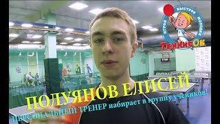 Теннисок - Полуянов Елисей - НАБОР в группу!