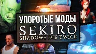 SEKIRO 2.0 - УПОРОТЫЕ МОДЫ!
