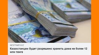 В Казахстане граждан обяжут хранить деньги в банках