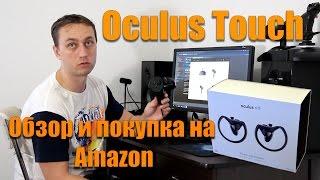 Обзор Oculus Touch, и покупка их на Amazon