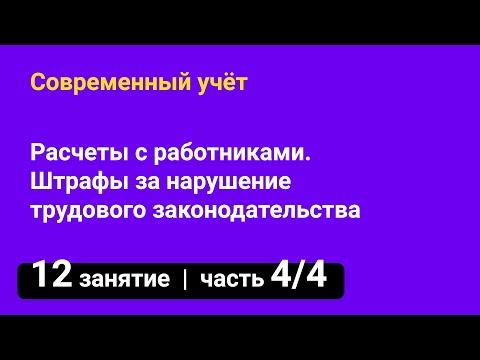 Занятие №12 — Штрафы за нарушение трудового законодательства — часть 4/4