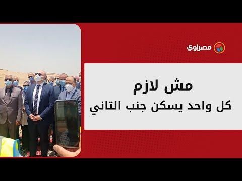 وزير التنمية المحلية من بني سويف مش لازم كل واحد يسكن جنب التاني.. نوسع على نفسنا
