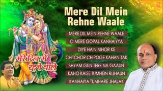 Mere Dil Mein Rehne Wale