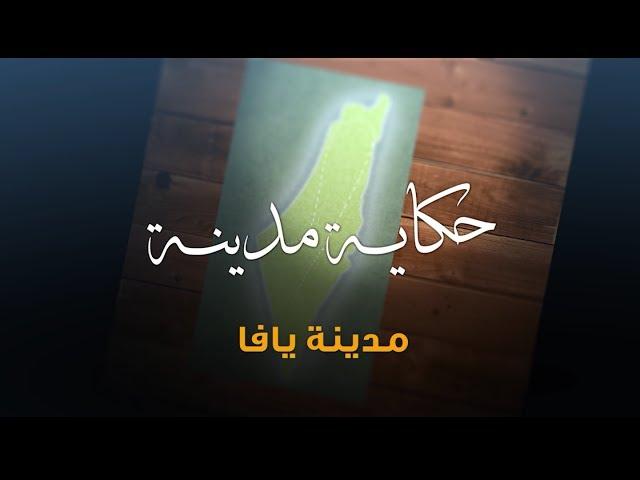 الحلقة 02: مدينة يافا