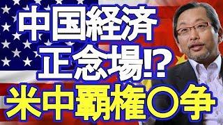 伊藤洋一&柯隆 中国経済 正念場!? 米中覇権〇争