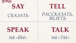 SPEAK TALK TELL SAY. ВСЁ ПРОСТО.  Урок английского языка для начинающих.23