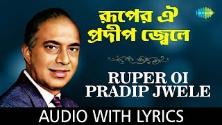 Ruper Oi Pradip Jwele with lyrics | Talat Mahmood | Sera