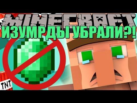 Если бы ИЗУМРУДЫ УБРАЛИ из Minecraft (HD RUS) - Minecraft Machinima
