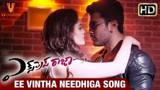 Ee Vintha Needhiga - Song Promo - Express Raja