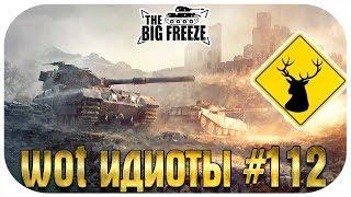 WOT ИДИОТЫ #112   Стадо танковых оленей!